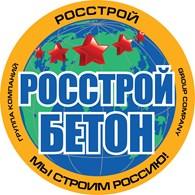 """Росстрой-бетон"""