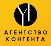 YL-агентство контента