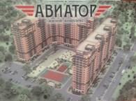 """Строительство жилых комплексов """"Авиатор"""""""