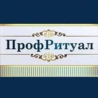 «ПрофРитуал» - похоронная служба