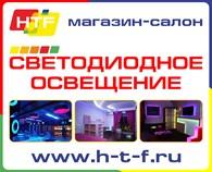 """Магазин-салон """"Светодиодное освещение""""  ( """"ГК """"АСиТ"""")"""