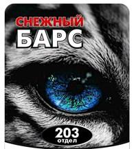 "Магазин меха ""Снежный барс"""