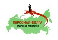 """Агентство по подбору персонала """"Персонал - Волга"""""""