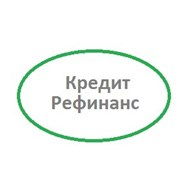 Кредит Рефинанс