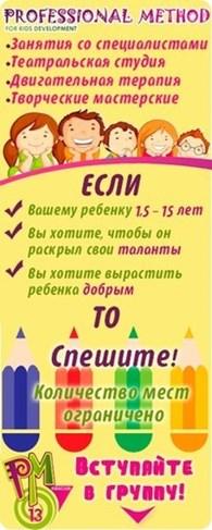 """Детский клуб """"ПМ 13 Кидс Клаб"""""""