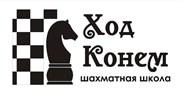 """Школа Шахмат """"Ход Конем"""""""