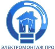 """Электромонтаж ПРО"""