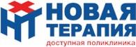 """Центр здоровья """"Новая Терапия"""""""