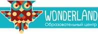 """Образовательный центр """"Wonderland"""""""