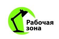 Коворкинг центр «Рабочая зона»