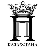 Первый Проектный Казахстана