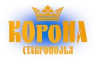 """Предприятие """"Корона Ставрополья"""""""