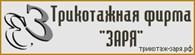 """""""Трикотажная фирма """"Заря"""""""