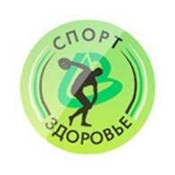 """""""Спорт и Здоровье"""""""