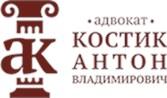 Адвокат Костик А. В.