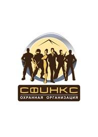 Сфинкс Альянс