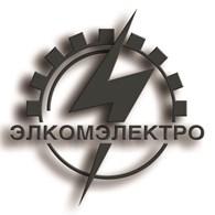 """Элкомэлектро"""