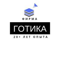 """""""Готика"""" Саранск"""