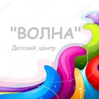 """Спортивно-досуговый детско-юношеский центр """"Волна"""""""