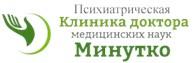 Психиатрическая клиника доктора медицинских наук В.Л. Минутко