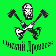 Омский Дровосек
