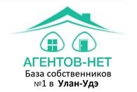 """База собственников """"Агентов - Нет"""" Улан - Удэ"""