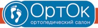 "Ортопедический салон ""ОртоОк"""