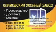 Климовский оконный завод