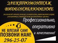 Электромонтаж 124. Красноярск