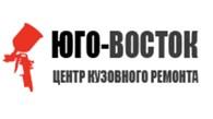 АВТОСЕРВИС ЮГО-ВОСТОК