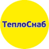 ТеплоСнаб, АО