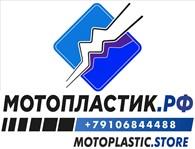 Мотопластик.рф