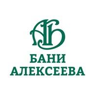 Бани Алексеева