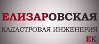 Елизаровская Кадастровая Инженерия