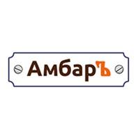 Амбаръ