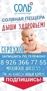 """Соляная пещера """"Соль+"""" Серпухов"""