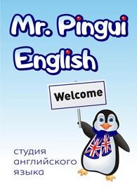 """Студия английского языка  """"Mr. Pingui English"""""""