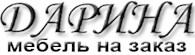"""Компания """"Дарина мебель"""""""