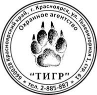 """Охранное Агентство """"Тигр"""""""