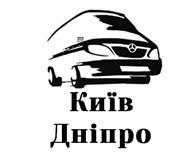 НикаБус Днепр