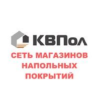КВПол (магазин напольных покрытий)