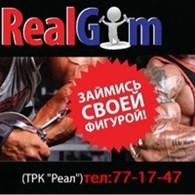 """Тренажерный зал """"Real Gym"""""""