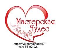"""Студия свадебного декора """"Мастерская чудес"""""""