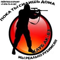 Пейнтбольный клуб АК-83
