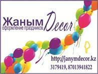 Жаным - услуги праздничного оформления в Алматы