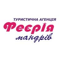 ООО Феерия мандрив