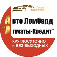 """Автоломбард """"Алматы Кредит"""""""