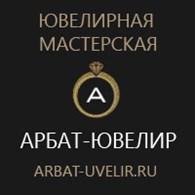 Арбат - Ювелир