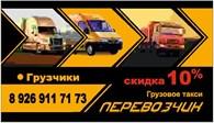 Грузовое такси «Перевозчик»