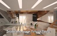 Дизайн-мастерская Павла Лотыша